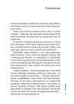 фото страниц Чоловічі правила. Стосунки, КЕКС, психологія #5