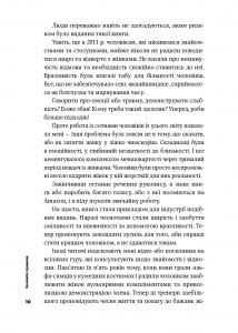 фото страниц Чоловічі правила. Стосунки, КЕКС, психологія #8