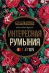 Книга Интересная Румыния