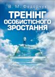 Книга Тренінг особистісного зростання