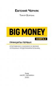 фото страниц Big Money. Принципы первых. Книга 2 #4