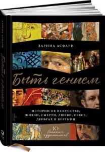 Книга Быть гением. Истории об искусстве, жизни, смерти, любви, сексе, деньгах и безумии