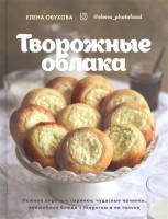 Книга Творожные облака. Нежные пироги и сырники, чудесные начинки, волшебные блюда с творогом и не только