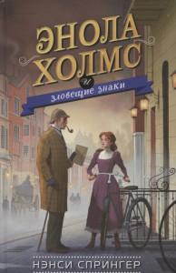 Книга Энола Холмс и зловещие знаки