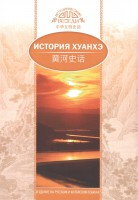 Книга История Хуанхэ