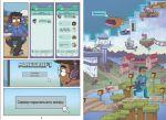фото страниц Minecraft: Комікс. Том 1 #2