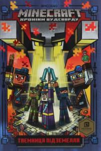 фото страниц Minecraft: Таємниця підземелля #2