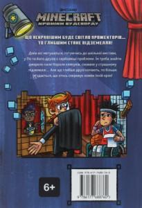 фото страниц Minecraft: Таємниця підземелля #10