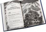 фото страниц Minecraft: Таємниця підземелля #8