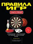 Книга Правила игр