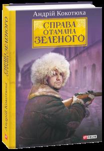 "Андрій Кокотюха, ""Справа отамана Зеленого"""