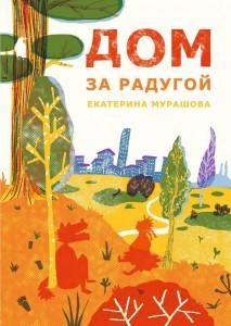 Книга Дом за радугой