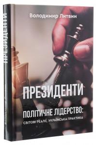 фото страниц Президенти. Політичне лідерство: світові реалії, українська практика #2