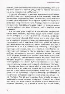 фото страниц Президенти. Політичне лідерство: світові реалії, українська практика #8