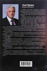 фото страниц Президенти. Політичне лідерство: світові реалії, українська практика #3