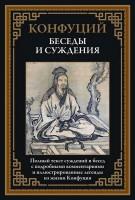 Книга Суждения и беседы