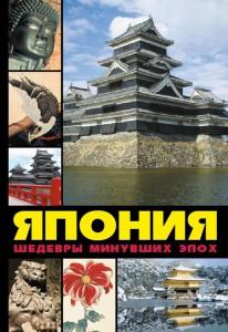 Книга Япония: шедевры минувших эпох
