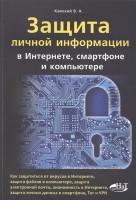 Книга Защита личной информации в Интернете, смартфоне и компьютере