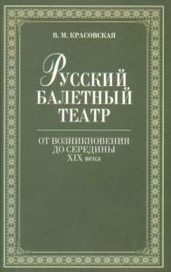 Книга Русский балетный театр от возникновения до середины 19 века