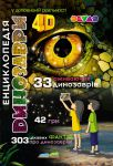 Книга Динозаври 4D
