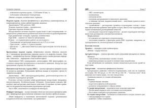 фото страниц Энциклопедия Амосова. Алгоритм здоровья #10
