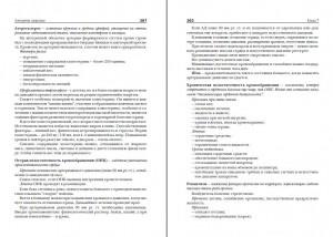 фото страниц Энциклопедия Амосова. Алгоритм здоровья #9
