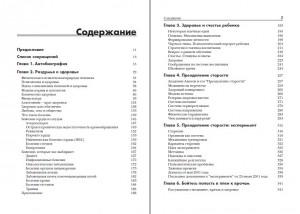 фото страниц Энциклопедия Амосова. Алгоритм здоровья #2
