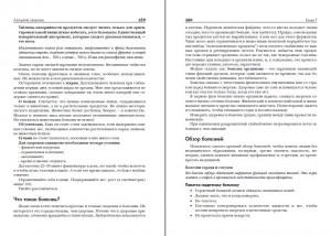 фото страниц Энциклопедия Амосова. Алгоритм здоровья #8