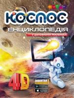 Книга Космос 4D