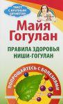 Книга Правила здоровья Ниши-Гогулан. Попрощайтесь с болезнями