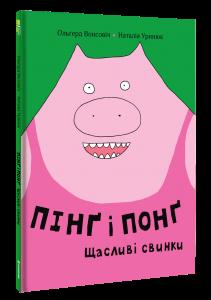 Книга Пінг і Понг. Щасливі свинки