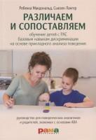 Книга Различаем и сопоставляем. Обучение детей с РАС базовым навыкам дискриминации на основе прикладного анализа поведения