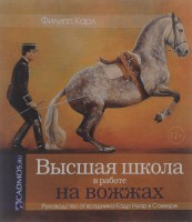 Книга Высшая школа в работе на вожжах. Руководство от всадника Кадр Нуар в Сомюре