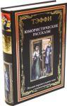 Книга Юмористические рассказы