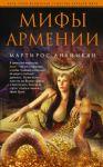 Книга Мифы Армении
