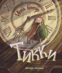 Книга Тикки