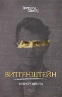 Книга Витгенштейн