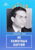 Книга 80 памятных партий