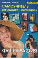 Книга Фотография. Самоучитель для моделей и фотографов