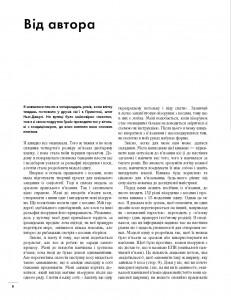 фото страниц Енциклопедія візерунків. Коси, джгути, арани. Плетіння спицями #9