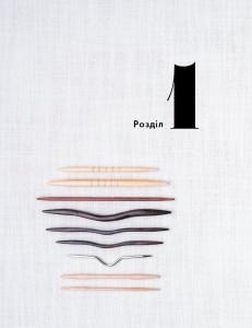 фото страниц Енциклопедія візерунків. Коси, джгути, арани. Плетіння спицями #8