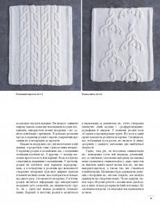 фото страниц Енциклопедія візерунків. Коси, джгути, арани. Плетіння спицями #10