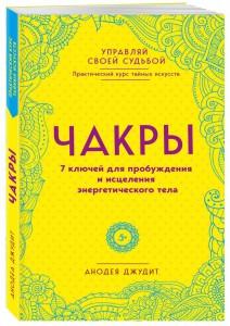 Книга Чакры. 7 ключей для пробуждения и исцеления энергетического тела
