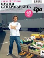 Книга Кухня супермаркета