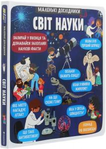 Книга Маленькі дослідники. Світ науки