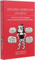 Книга Посібник з виживання для дівчат. Про тіло, школу, кохання й інші труднощі підліткового віку