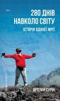 Книга 280 днів навколо світу. Том 2