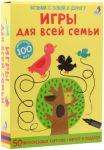 Книга Асборн - карточки. Игры для всей семьи