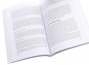 фото страниц Бизнес с нуля. Метод Lean Startup для быстрого тестирования идей и выбора бизнес-модели #9