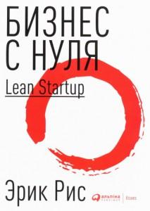 фото страниц Бизнес с нуля. Метод Lean Startup для быстрого тестирования идей и выбора бизнес-модели #2